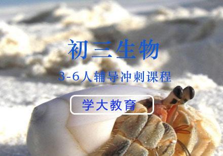 上海中考培訓-初三生物3-6人輔導沖刺課程