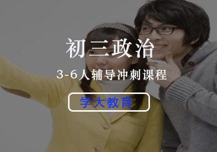 上海中考培訓-初三政治3-6人輔導沖刺課程