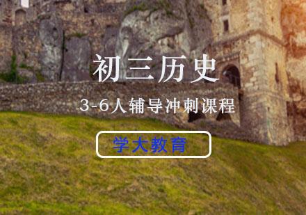 上海中考培訓-初三歷史3-6人輔導沖刺課程