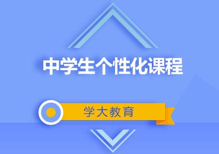 上海高中輔導培訓-中學生個性化小組定制課程