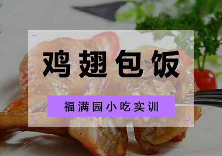 天津早點小吃培訓-雞翅包飯培訓課程