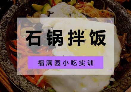 天津早點小吃培訓-石鍋拌飯培訓課程
