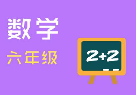 重慶小學輔導培訓-六年級數學輔導課程