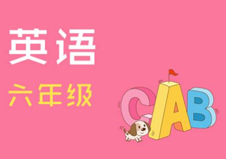 重慶小學輔導培訓-六年級英語培訓課程