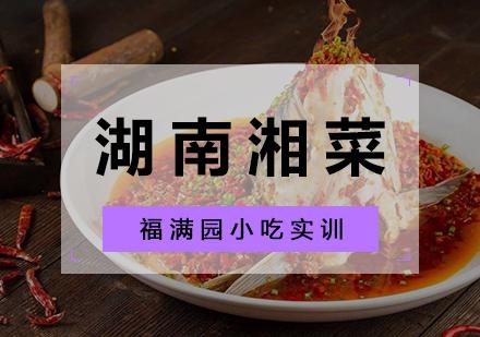 天津早點小吃培訓-湖南湘菜培訓課程