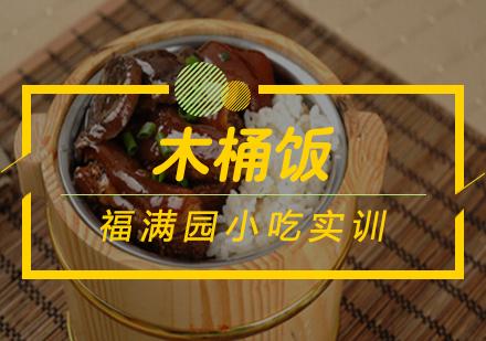 天津早點小吃培訓-木桶飯培訓課程