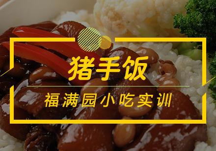 天津早點小吃培訓-豬手飯培訓課程