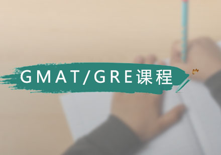 广州GRE培训-GMAT/GRE一对一课程
