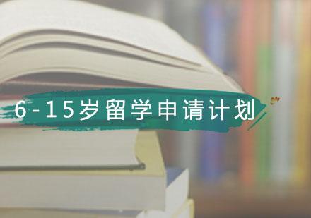 广州国际初中培训-6-15岁中小学生申请计划