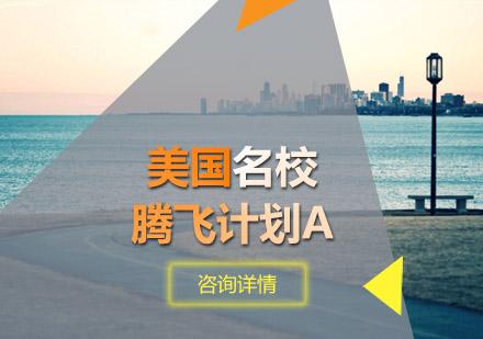 青島留學培訓-美國名校騰飛計劃A
