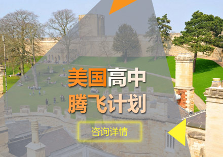 青島留學培訓-美國高中騰飛計劃