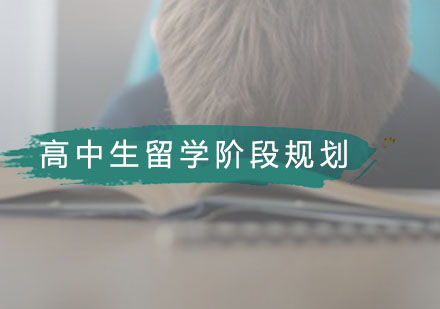 广州国际高中培训-13-18岁高中生阶段规划