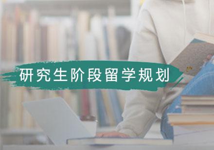 广州国际研究生培训-22岁以上研究生阶段规划