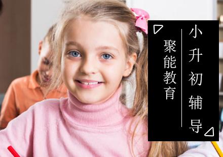 北京小升初輔導學校