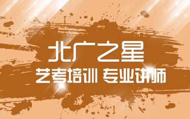北京北广之星艺考培训