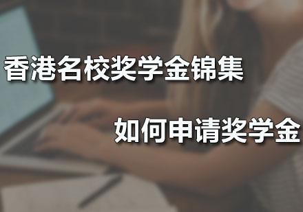 香港名校奖学金锦集,如何申请奖学金