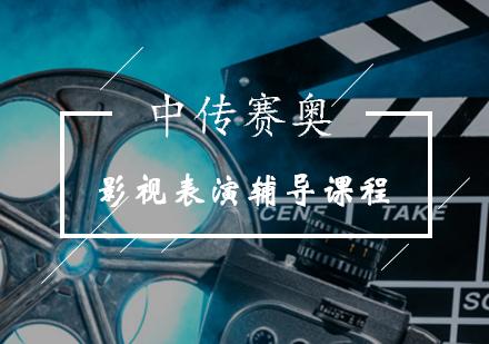 北京藝考培訓-影視表演輔導課程