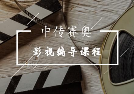 北京藝考培訓-影視編導課程