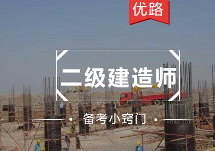 二級建造師備考有哪些小竅門