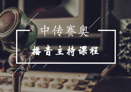 北京藝考培訓-播音主持課程