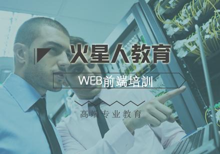 北京web前端培訓的技巧