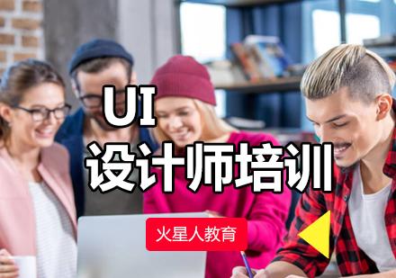 北京UI設計師要怎么煉成