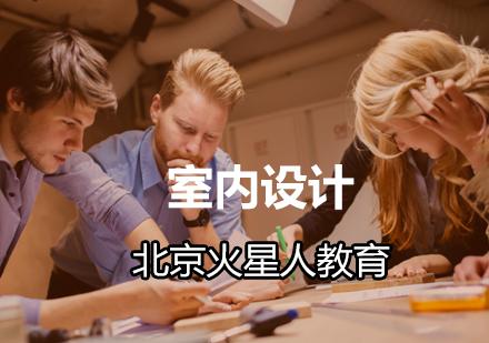 北京室內設計培訓哪家好