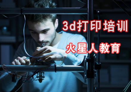 北京3d打印培訓學校