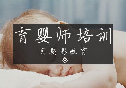天津育嬰師培訓-育嬰師培訓課程