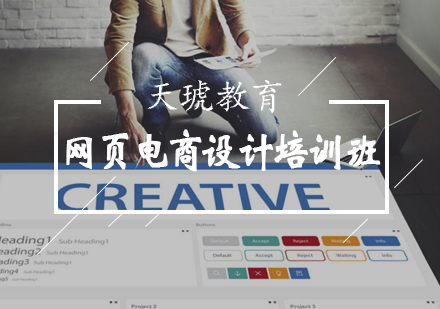 福州網頁設計培訓-網頁電商設計培訓班