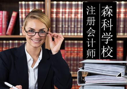北京注冊會計師有哪些科目和考試方式