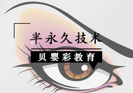 天津化妝紋繡培訓-半永久技術培訓課程