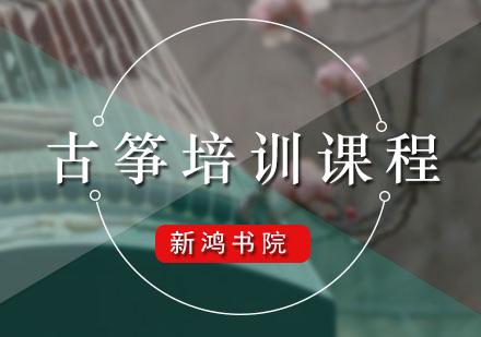 广州乐器培训-古筝培训课程
