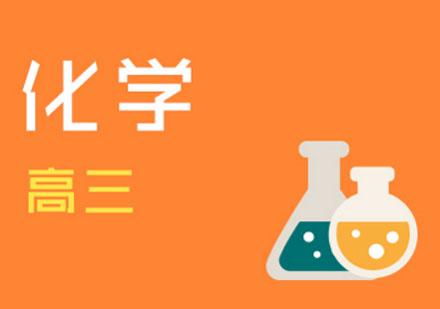 重慶三中英才_高三化學輔導