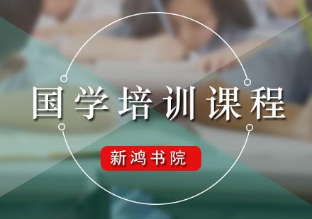 广州国学培训-国学培训课程