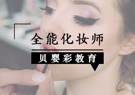 天津化妝紋繡培訓-全能化妝師培訓課程