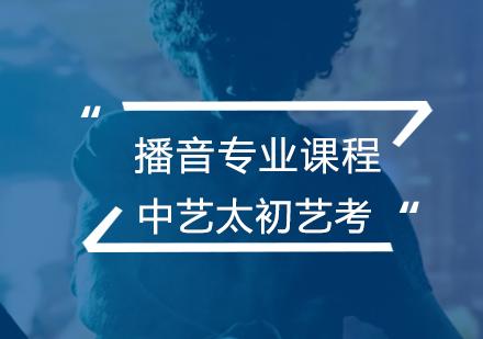 北京藝考培訓-播音專業課程