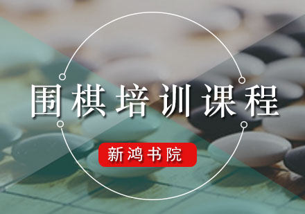 广州棋牌类培训-围棋培训课程