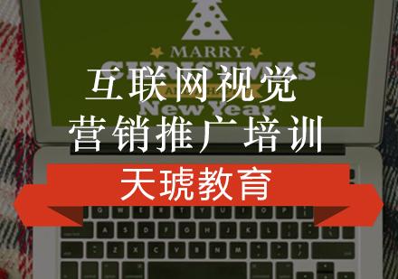 福州網絡營銷培訓-互聯網視覺營銷推廣培訓