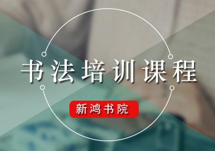 廣州書法培訓-書法培訓課程