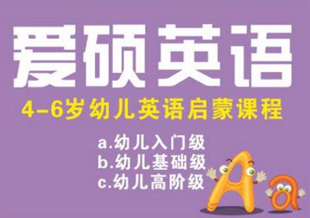 重慶小學輔導培訓-愛碩幼兒英語培訓課程