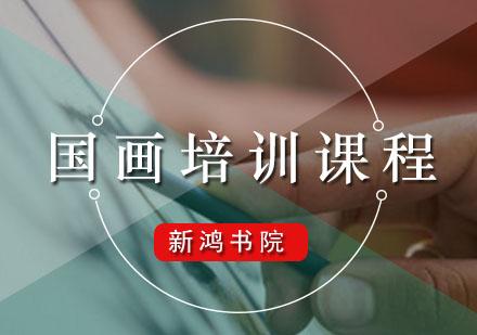 广州国画培训-国画培训课程