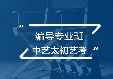 北京藝考培訓-編導專業班