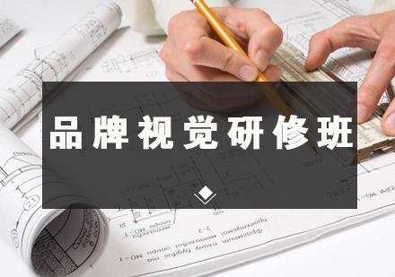 福州平面設計培訓-品牌視覺研修班