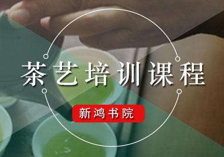 廣州手工藝培訓-茶藝培訓課程