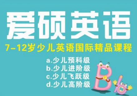 重慶小學輔導培訓-愛碩少兒英語培訓課程