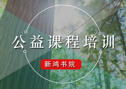 廣州才藝培訓-公益課程培訓