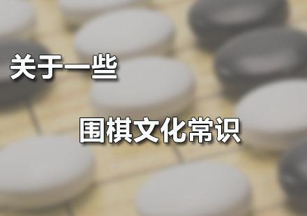 关于一些围棋文化常识