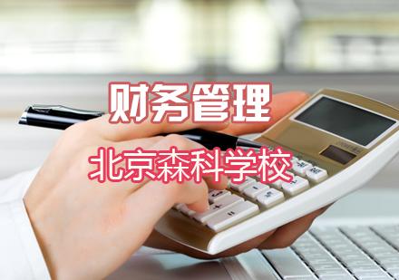 北京財管的理論有哪幾塊