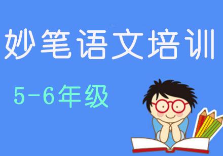重慶三中英才_妙筆語文培訓